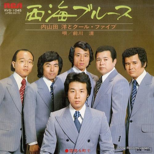 UCHIYAMADA, HIROSHI AND COOL FIVE saikai blus