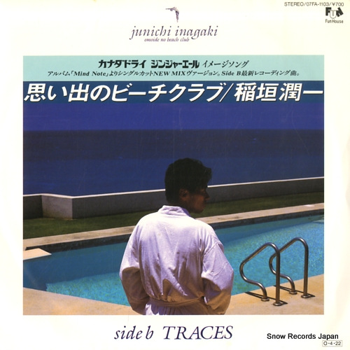 INAGAKI, JUNICHI omoide no beach club
