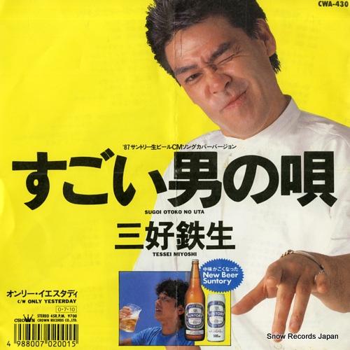 MIYOSHI, TESSEI sugoi otoko no uta