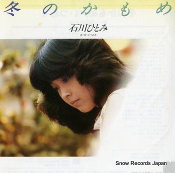 ISHIKAWA, HITOMI fuyu no kamome