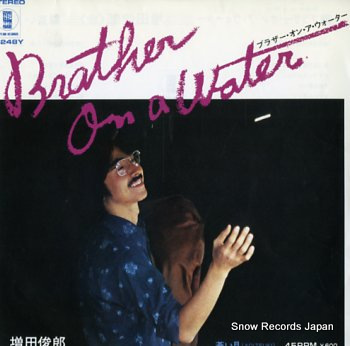 MASUDA, TOSHIROU brother on a water