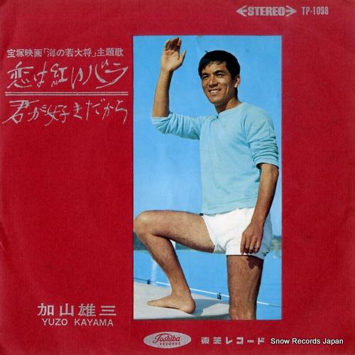 KAYAMA, YUZO koi wa akai bara TP-1098 - front cover