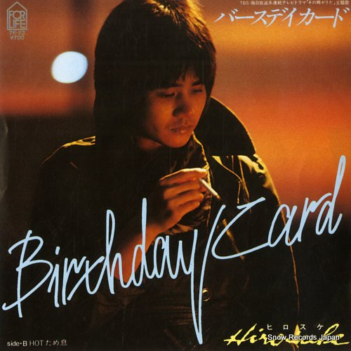 HIROSUKE birthday card