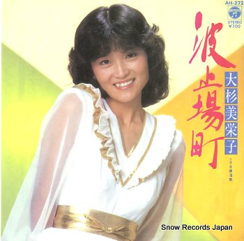 OSUGI, MIEKO hatobamachi