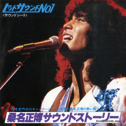 KUWANA, MASAHIRO sexual violet no.1 5F-5148 - front cover