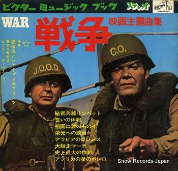 V/A war movie theme song