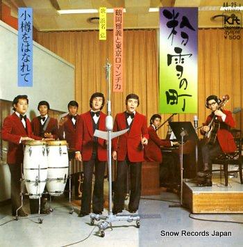 TSURUOKA, MASAYOSHI konayuki no machi
