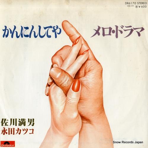 SAGAWA, MITSUO / NAGATA, KATSUKO kanninshiteya DR6170 - front cover