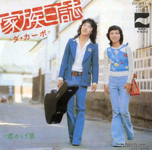 DA CAPO kazoku nisshi CD-231-A - front cover