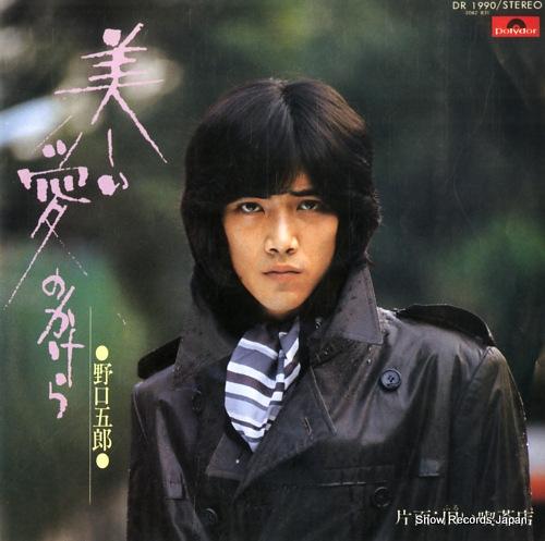 NOGUCHI, GORO utsukushii aino kakera DR1990 - front cover