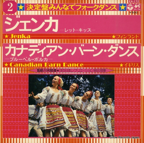 KAWAMURA, HIROAKI ketteiban - minna de folk dance 2 EA-172 - front cover