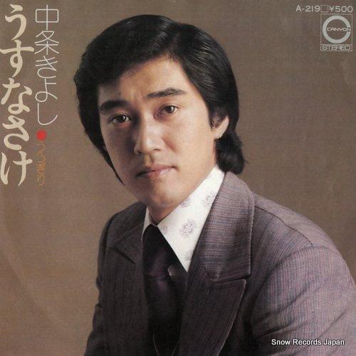 NAKAJO, KIYOSHI usunasake A-219 - front cover