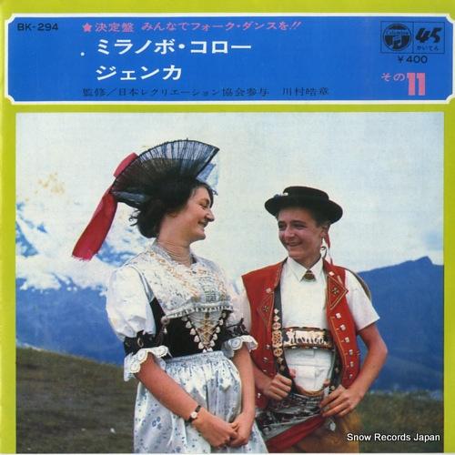 KAWAMURA, HIROAKI ketteiban - minna de folk dance wo!! 11 BK-294 - front cover