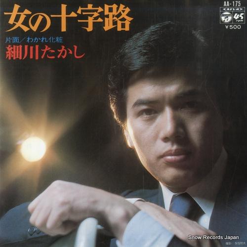 HOSOKAWA, TAKASHI onnna no jyuziro AA-175 - front cover
