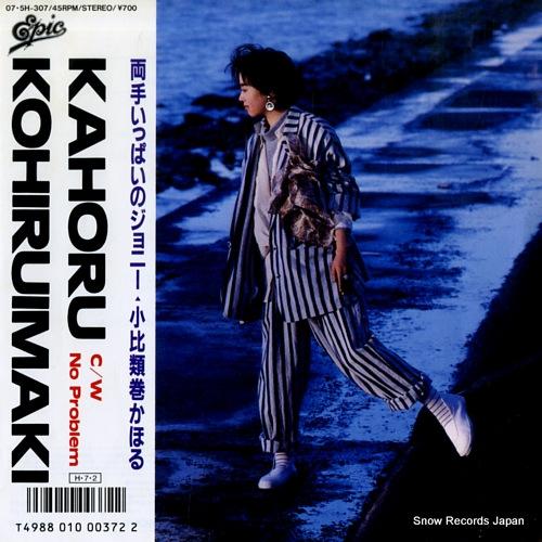 KOHIRUIMAKI, KAHORU ryoute ippai no johnny 07.5H-307 - front cover