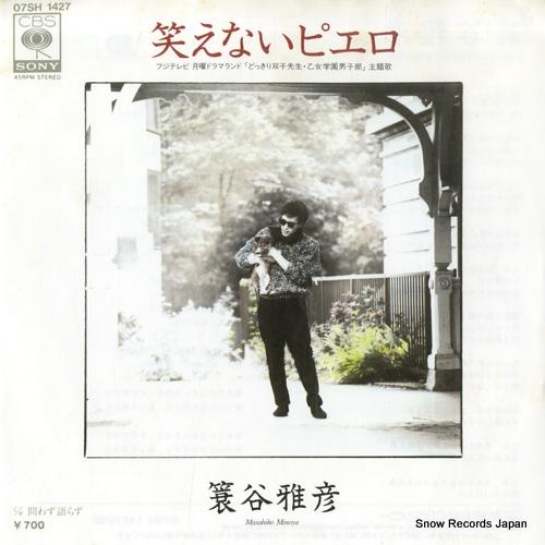 MINOYA, MASAHIKO waraenai pierrot 07SH1427 - front cover