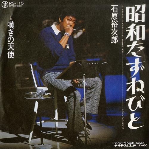ISHIHARA, YUJIRO showa tazunebito RS-115 - front cover