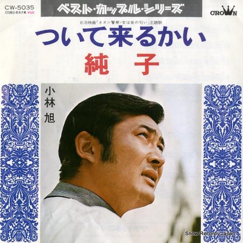 KOBAYASHI, AKIRA tsuite kurukai CW-5035 - front cover
