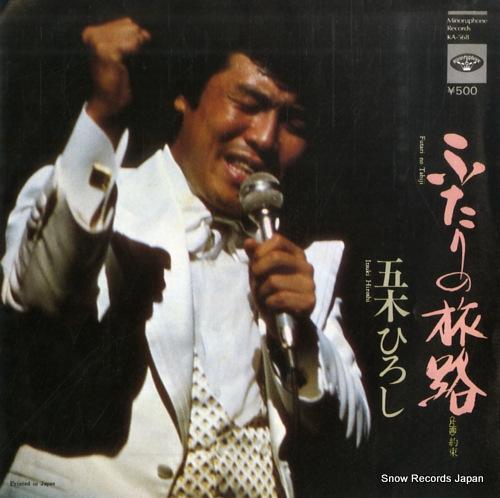 ITSUKI, HIROSHI futari no tabiji KA-568 - front cover