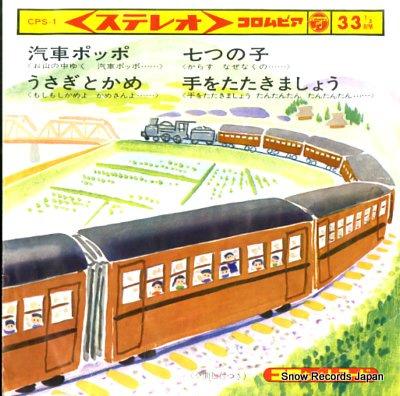 コロちゃんレコード 汽車ポッポ Vinyl Records