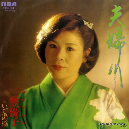 MIKASA, YUKO meotogawa RHS-24 - front cover