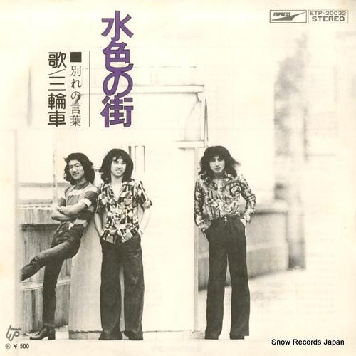 SANRINSHA mizuiro no machi ETP-20032 - front cover