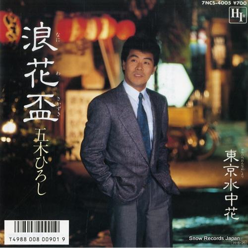 ITSUKI, HIROSHI naniwasakazuki 7NCS-4005 - front cover