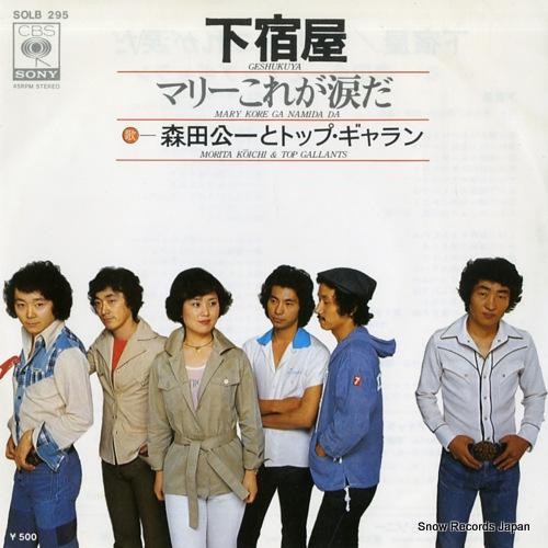 MORITA, KOICHI, AND TOP GALLANTS geshukuya SOLB295 - front cover