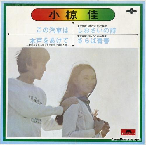 OGURA, KEI shiosai no uta KR1068 - front cover