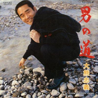 OKUMA, TADAYOSHI otoko no michi PLS-7312-NP - front cover