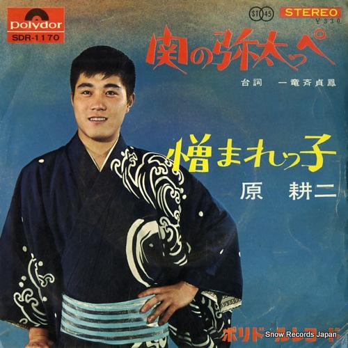 HARA, KOJI seki no yatappe SDR-1170 - front cover