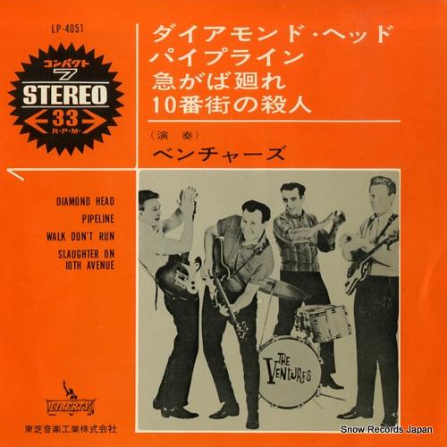 ベンチャーズ ダイアモンド・ヘッド Vinyl Records
