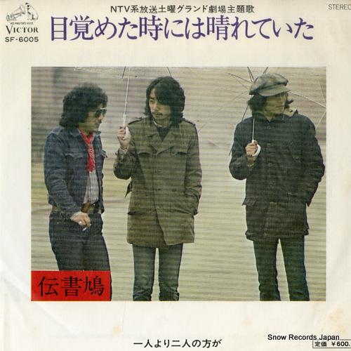 DENSHO BATO mezameta toki niwa hareteita SF-6005 - front cover