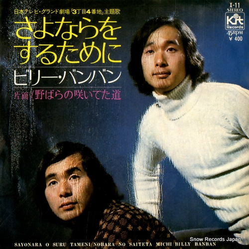 BILLY BANBAN sayonara wo suru tameni X-11 - front cover