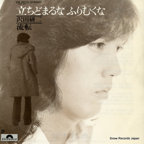 SAWADA, KENJI tachidomaruna furimukuna DR3010 - front cover