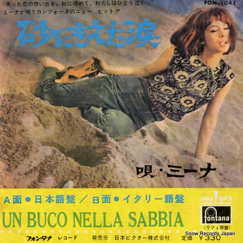 ミーナ 砂にきえた涙(日本語盤) FON-1041