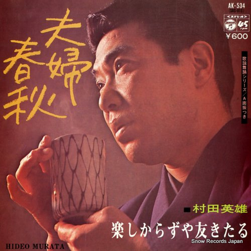 MURATA, HIDEO meoto shunjyu AK-534 - front cover