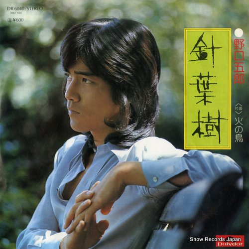 NOGUCHI, GORO shinyoju DR6040 - front cover