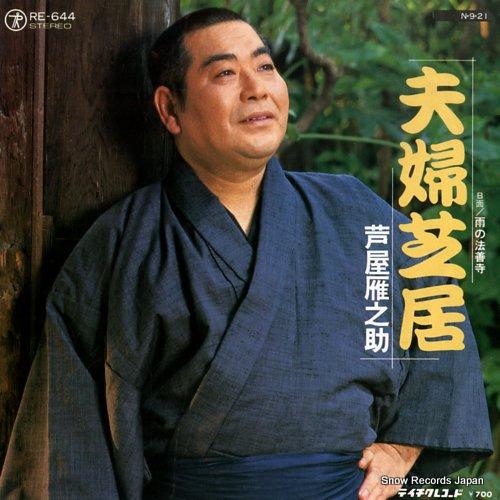 ASHIYA, GANNOSUKE meoto shibai RE-644 - front cover