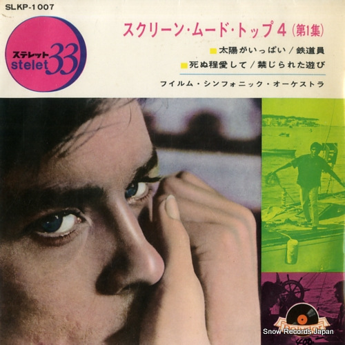 FILM SYMPHONIC ORCHESTRA, THE screen mood top 4 SLKP1007 - front cover