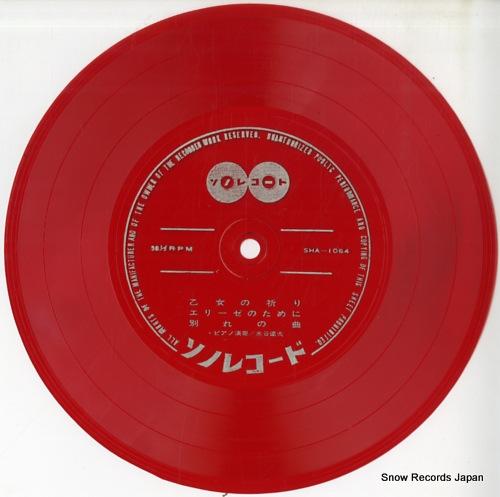 MIZUTANI, TATSUO a maiden's prayer SHA-1064 - front cover