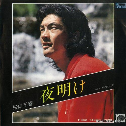 MATSUYAMA, CHIHARU yoake F-502 - front cover