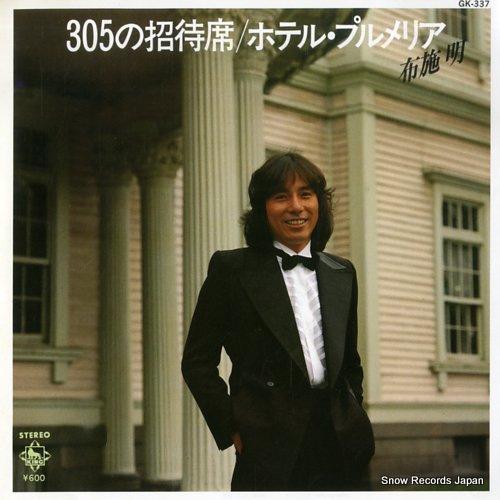 FUSE, AKIRA 305 no shotaiseki GK-337 - front cover