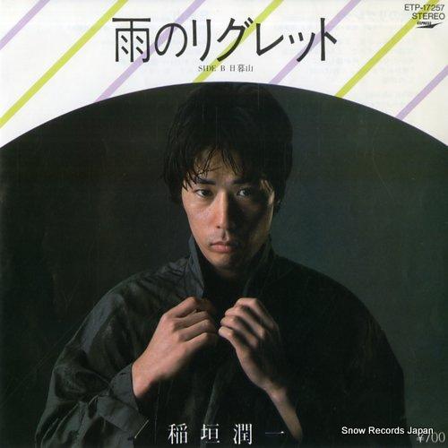 INAGAKI, JUNICHI ame no regret ETP-17257 - front cover