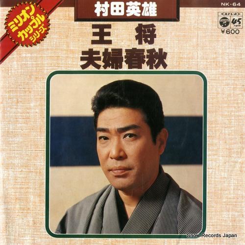 MURATA, HIDEO ousho / meoto shunju NK-64 - front cover