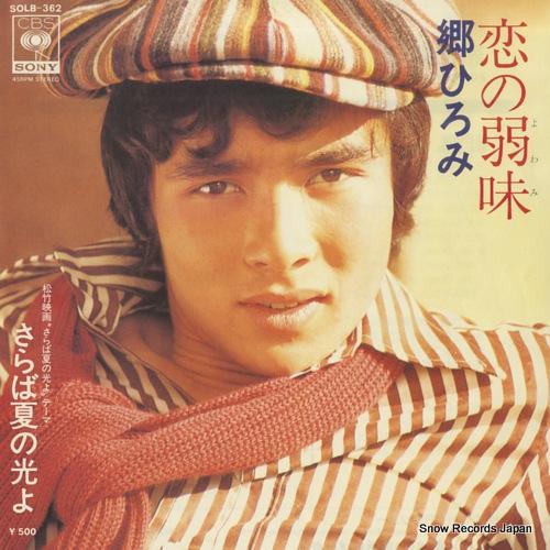 GO, HIROMI koi no yowami SOLB-362 - front cover