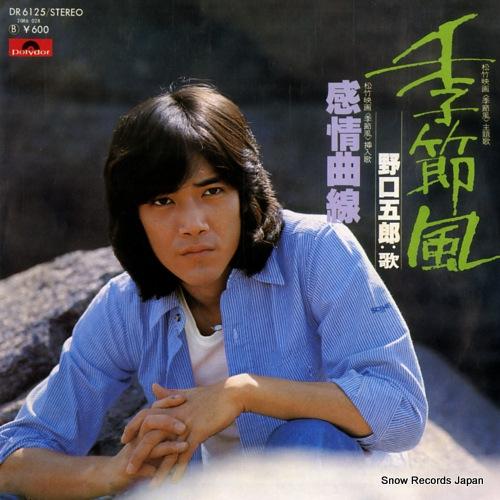 野口五郎 季節風 Vinyl Records  ■商品画像について 商品画像は同一画像を他の同種