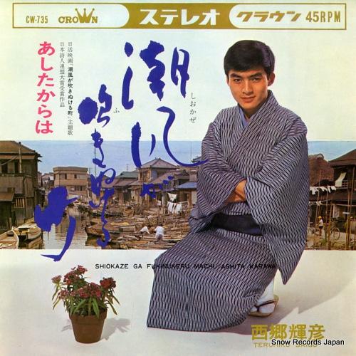 SAIGO, TERUHIKO shiokaze ga fukinukeru machi CW-735 - front cover