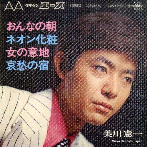 MIKAWA, KENICHI onna no asa LW-1253 - front cover