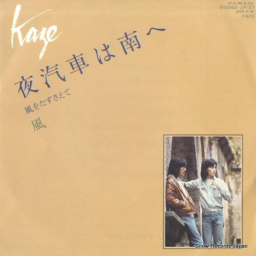 KAZE yogisha wa minami e ZP-27 - front cover